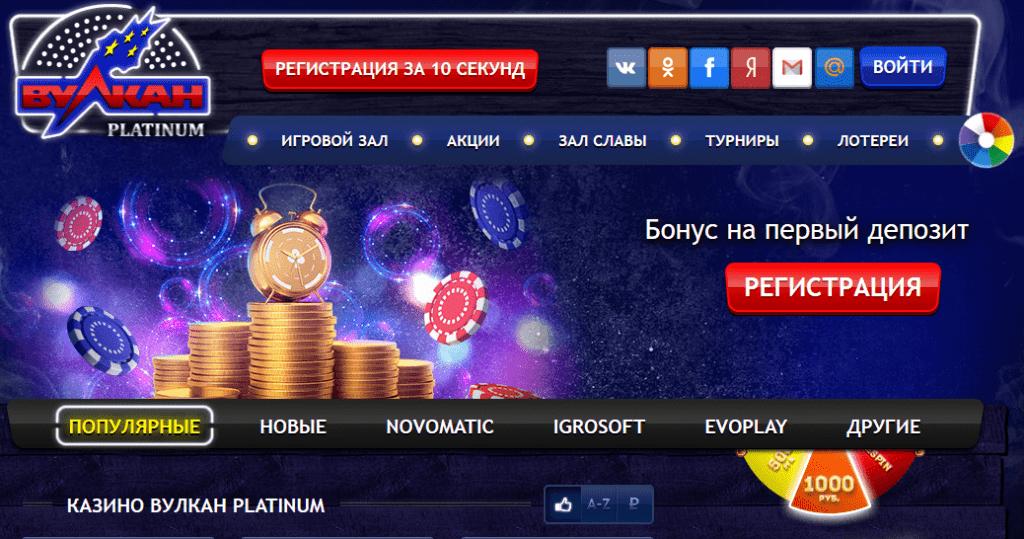 Vulkan-Platinum-1-1024x539