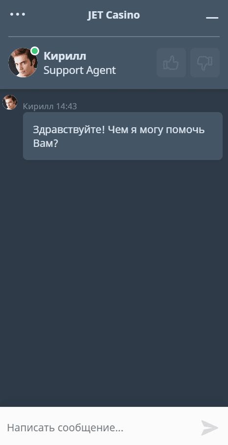 Live-чат в ДЖЕТ казино